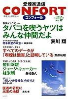 CONFORT No.17 2016年夏号 (愛煙家通信)