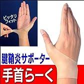 腱鞘炎サポーター 手首らーく 両手用2枚セット(左右兼用)