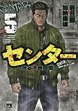 センター~渋谷不良同盟~ 5 (ヤングチャンピオンコミックス)