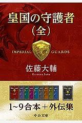 皇国の守護者(全) 1~9+外伝集 (中公文庫) Kindle版
