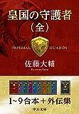 皇国の守護者(全) 1~9+外伝集 (中公文庫)