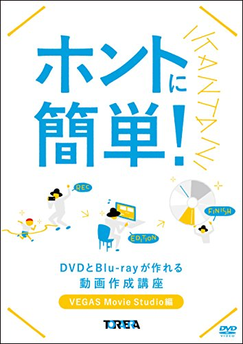 ホントに簡単!DVDとBlu-rayが作れる動画作成講座 V...