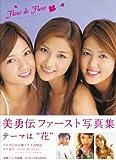 美勇伝写真集(DVD付)「fleur de fleur(フルール・ド・フルール)」