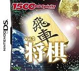 「将棋/1500DS spirits Vol.2」の画像