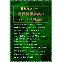 世界翻訳詩集3 イギリス・アメリカ編<注釈付>