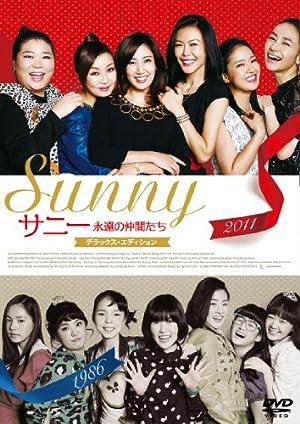サニー 永遠の仲間たち デラックス・エディション DVD