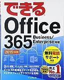 (無料電話サポート付)できる Office 365 Business/Enterprise対応 2015年度版 (できるシリーズ)