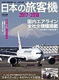 日本の旅客機2017-2018