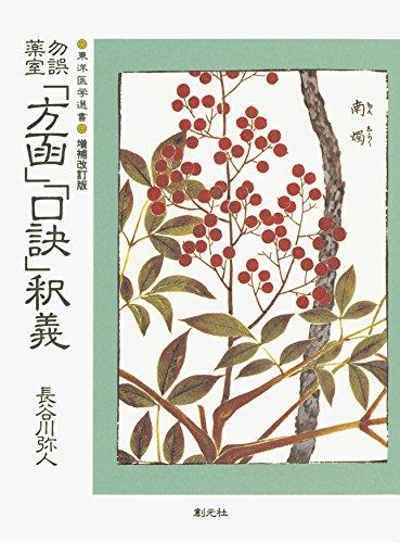 勿誤薬室「方函」「口訣」釈義 (東洋医学選書)
