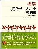 標準JSP/サーブレット教科書