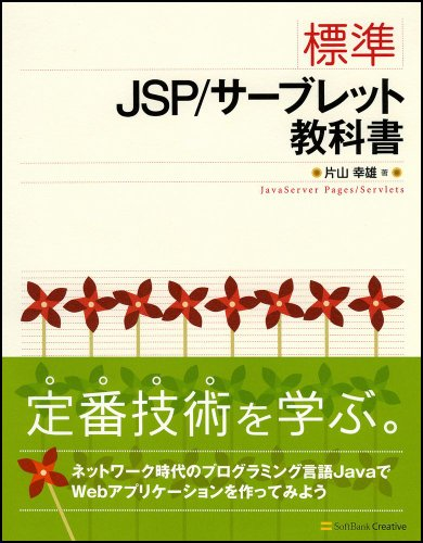 標準JSP/サーブレット教科書の詳細を見る