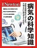 最新 病気の科学知識 (ニュートン別冊)