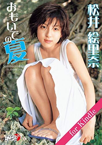 松井絵里奈「おもいでの夏」for Kindle アイドルニッポン