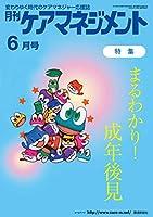 月刊ケアマネジメント2019年6月号【特集】まるわかり! 成年後見