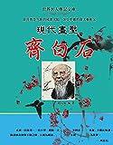 現代畫聖齊白石 (English Edition)