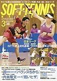 ソフトテニスマガジン 2016年 03 月号 [雑誌] -