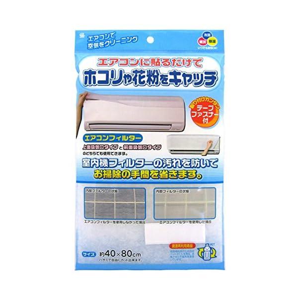 ワイズ エアコンフィルター EC-001の商品画像