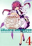 ろりぽ∞ 4 (4) (IDコミックス REXコミックス)