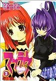 マブラヴ 3 (電撃コミックス)