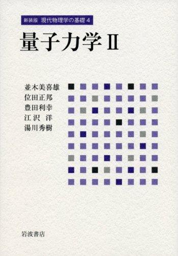 量子力学 II (新装版 現代物理学の基礎 第4巻)の詳細を見る