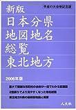 日本分県地図地名総覧 東北地方〈2006年版〉