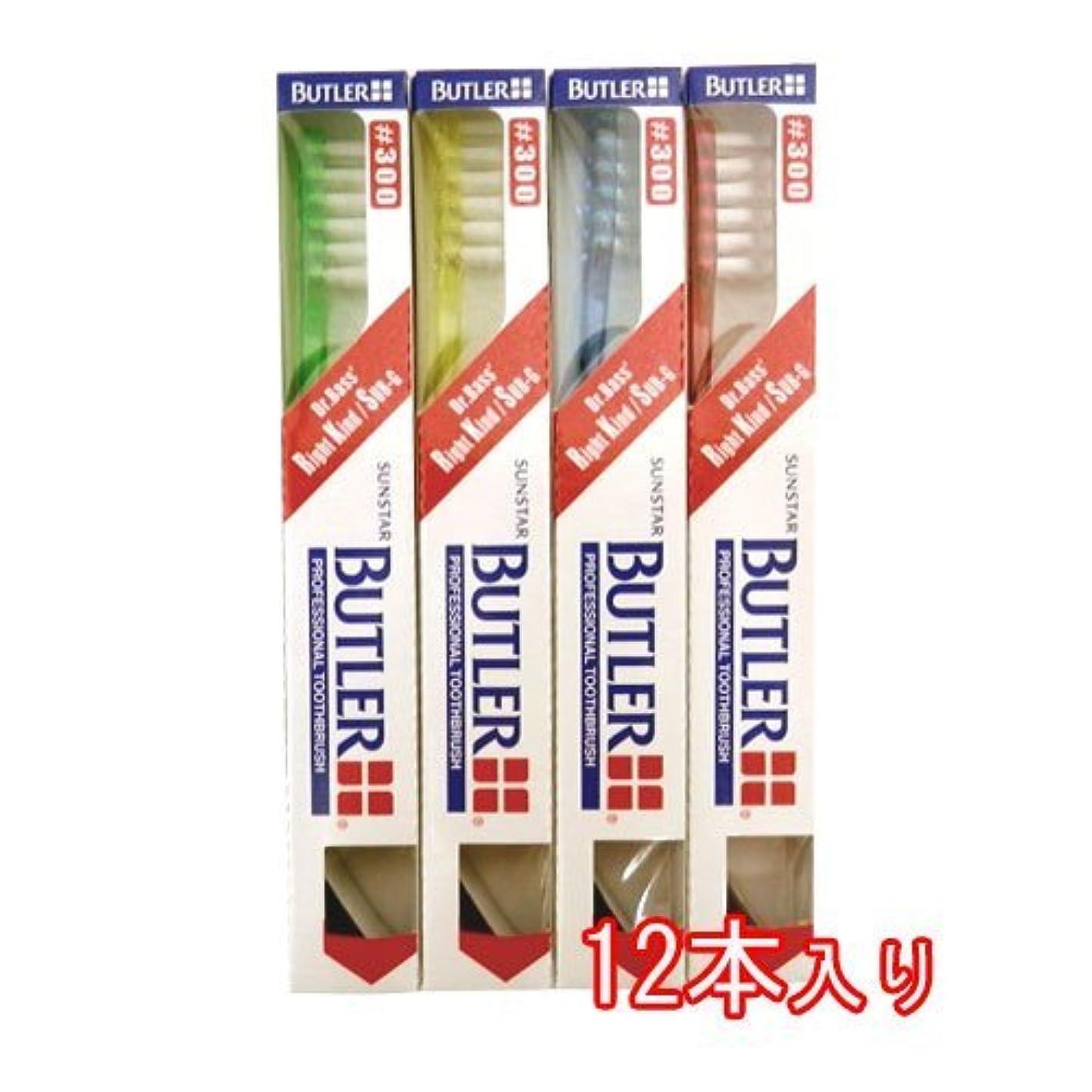 ヘビ知り合いになる効率的バトラー 歯ブラシ 12本入 (#300)