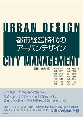 都市経営時代のアーバンデザインの詳細を見る