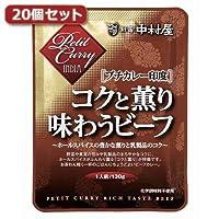 新宿中村屋 プチカレー印度 [コクと薫り味わうビーフ]20個セット AZB3007X20
