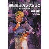 機動戦士ガンダムUC (6)  重力の井戸の底で (角川コミックス・エース)