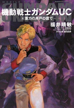 機動戦士ガンダムUC (6)  重力の井戸の底で (角川コミックス・エース)の詳細を見る