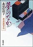夢のなか―慶次郎縁側日記― (新潮文庫)