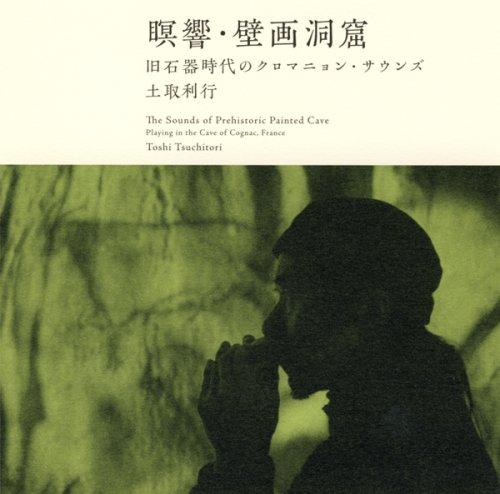 瞑響・壁画洞窟—旧石器時代のクロマニョン・サウンズ [SHM-CD]
