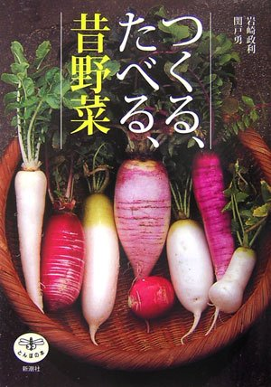 つくる、たべる、昔野菜 (とんぼの本)