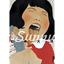 Sunny 3―特製「ミクロマンSunny」付き限定特装版!! (小学館プラス・アンコミックスシリーズ)