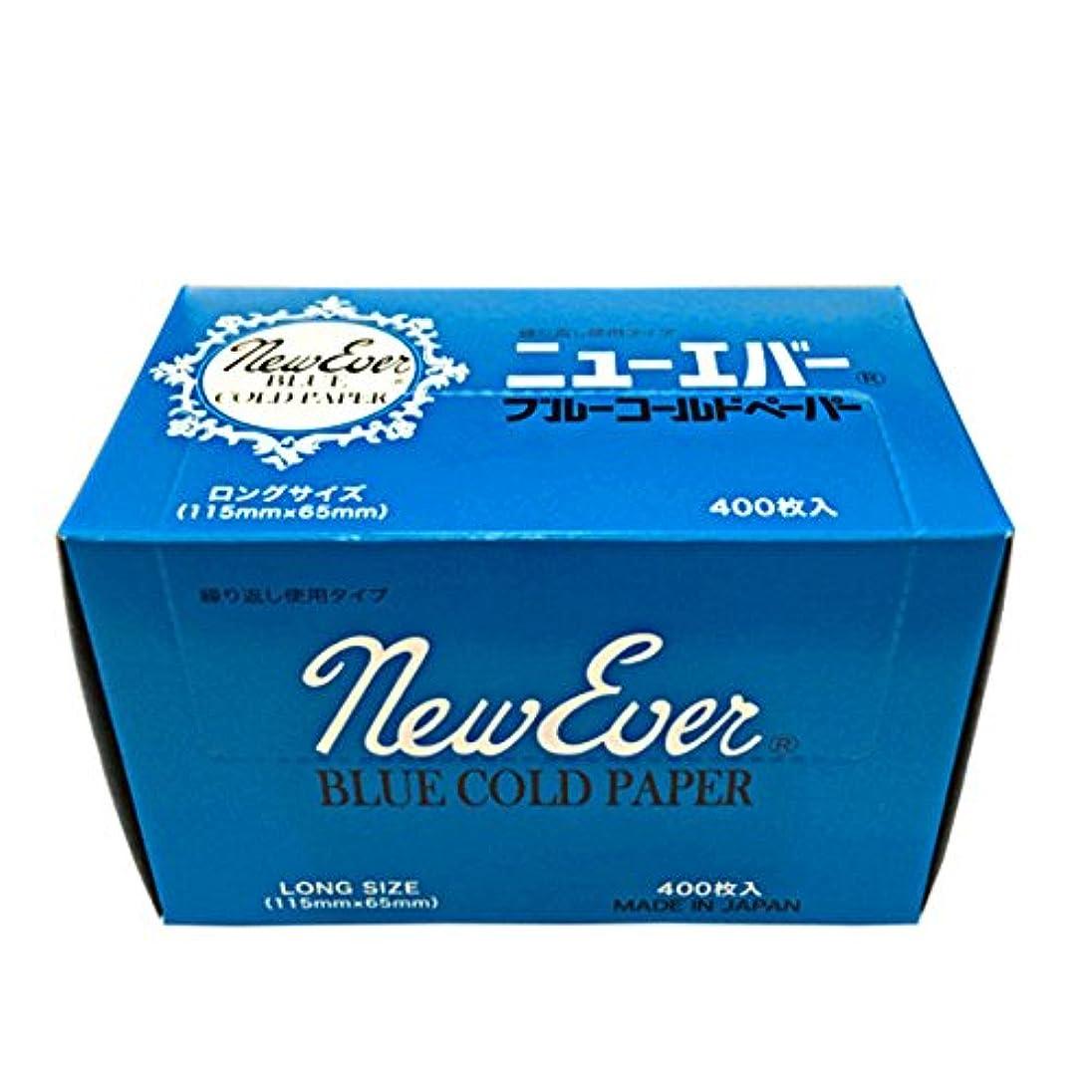 マーケティング偽装する袋ニューエバー ロングペーパー ブルー