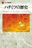 ハチミツの歴史 (「食」の図書館)