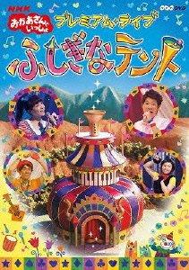 NHK おかあさんといっしょ プレミアム ライブ ふしぎなテント  DVD