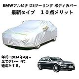 AUNAZZ/BMW アルピナ D3 ツーリング 2014年4月~全グレード対応 純正 カーボディカバー カーカバー UVカット オックスフォード合成アルミ膜 - 6,999 円