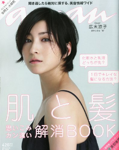 an・an (アン・アン) 2012年 5/30号 [雑誌]の詳細を見る