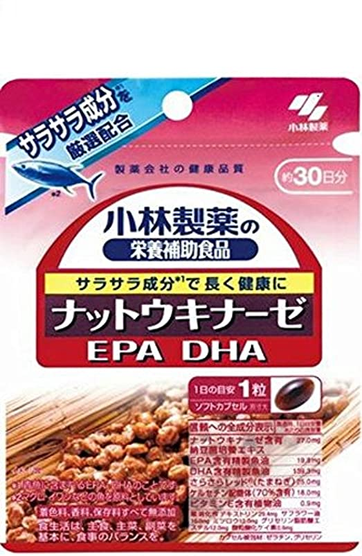 整理する指紋技術小林製薬 小林製薬の栄養補助食品ナットウキナーゼ?DHA?EPA30粒×2