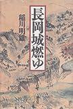 長岡城燃ゆ