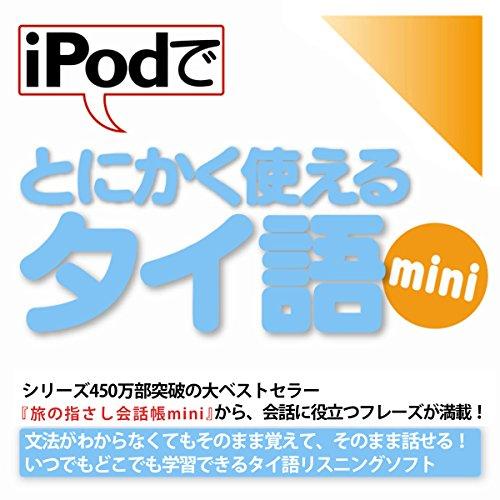 iPodでとにかく使えるタイ語mini | 情報センター出版局:編