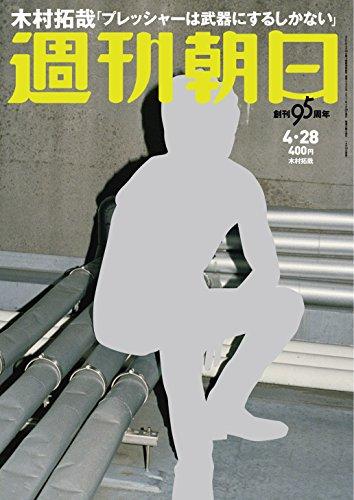 週刊朝日 2017年 4/28号【表紙:木村拓哉】 [雑誌]