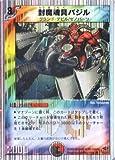 デュエルマスターズ 《封魔魂具バジル》 DMC40-014-UC 【クリーチャー】