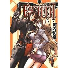 EIGHTH 1巻 (デジタル版ガンガンコミックスJOKER)