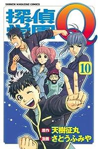 探偵学園Q(10) (週刊少年マガジンコミックス)