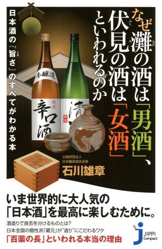 なぜ灘の酒は男酒、伏見の酒は女酒といわれるのか (じっぴコンパクト新書)の詳細を見る