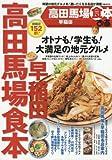 高田馬場早稲田食本 (ぴあMOOK)