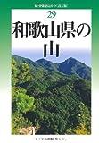 和歌山県の山 (新・分県登山ガイド 改訂版 29)