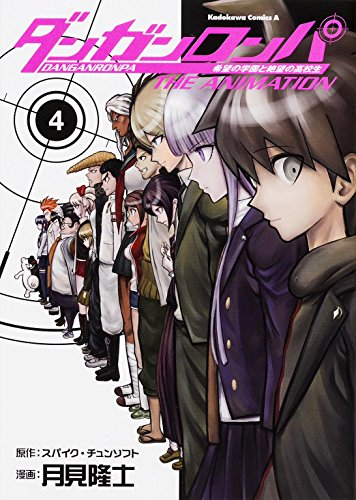 ダンガンロンパ 希望の学園と絶望の高校生 The Animation (4) (カドカワコミックスAエース)の詳細を見る